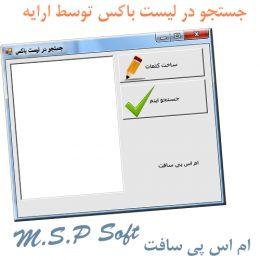 سورس پروژه جستجو در لیست باکس به زبان VB.NET
