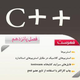 استريم ورودي و خروجي شي گرا در C++
