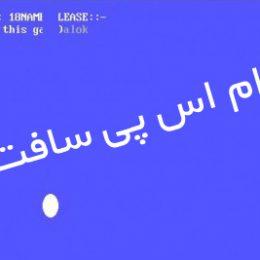 سورس پروژه بازی تخم مرغ به زبان سی پلاس پلاس