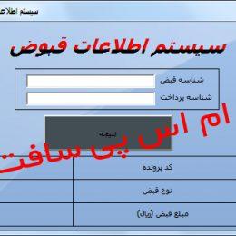 سورس بدست اوردن اطلاعات قبوض به زبان ویژوال بیسیک