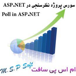 دانلود سورس پروژه نظر سنجی در ASP.NET