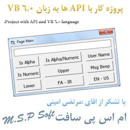 پروژه کار با API