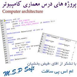 پروژه های درس معماری کامپیوتر
