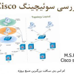 سوئیچینگ Cisco