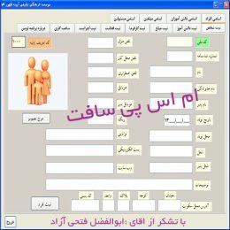 پروژه مدیریت ثبت و اطلاعات