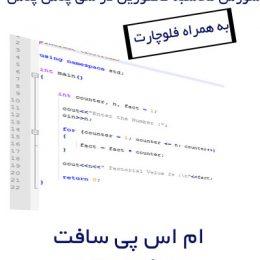 سورس محاسبه فاکتوريل