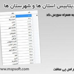 دیتابیس کد استان و شهرستان ها