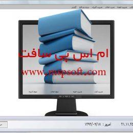 مدیریت کتابخانه به زبان سی شارپ