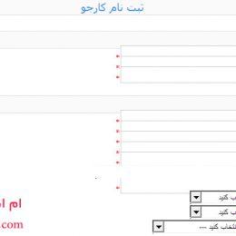پروژه وب سایت کاریابی