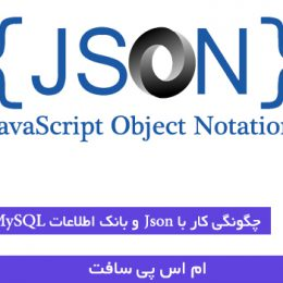 کار با Json