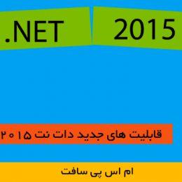 NET 2015.