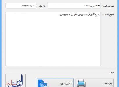 ذخیره گزارش در فایل word