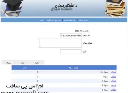 وب سایت دانشگاه مجازی