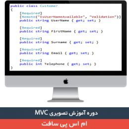 اعتبار سنجی در MVC ASP.NET