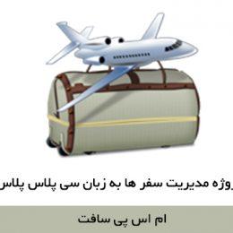 مدیریت سفرها