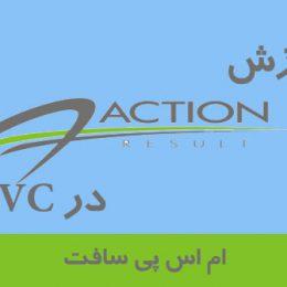 ActionResult در MVC