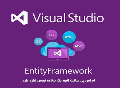 Entity Framework در WPF