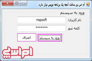 سورس کد برنامه login