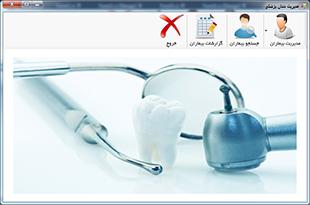 پروژه دندانپزشکی