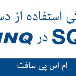 SQL در Linq