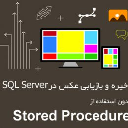 ذخیره و بازیابی عکس در SQL Server