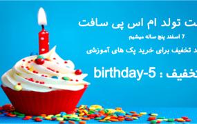 به مناسبت تولد ام اس پی سافت جشنواره فروش 5 روزه