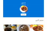 مدیریت آنلاین رستوران