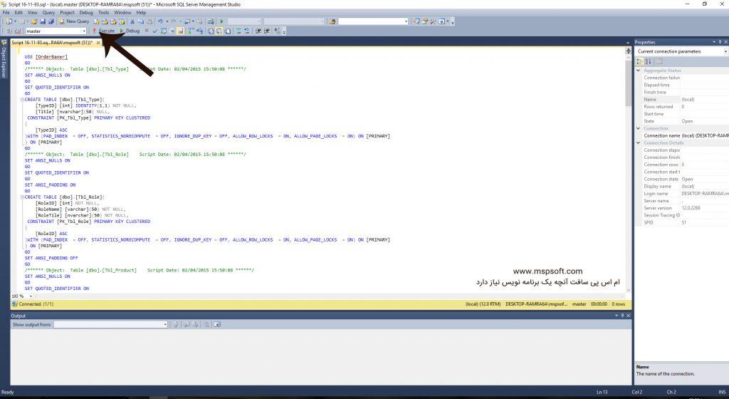 اسکریپت در sql