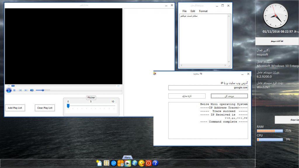 شبیه سازی سیستم عامل