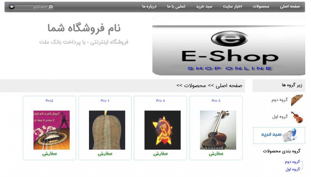 پروژه فروشگاه اینترنتی