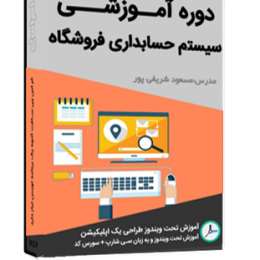 دوره طراحی نرم افزار مدیریت فروشگاه