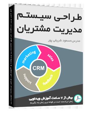دوره طراحی سیستم مدیریت مشتریان