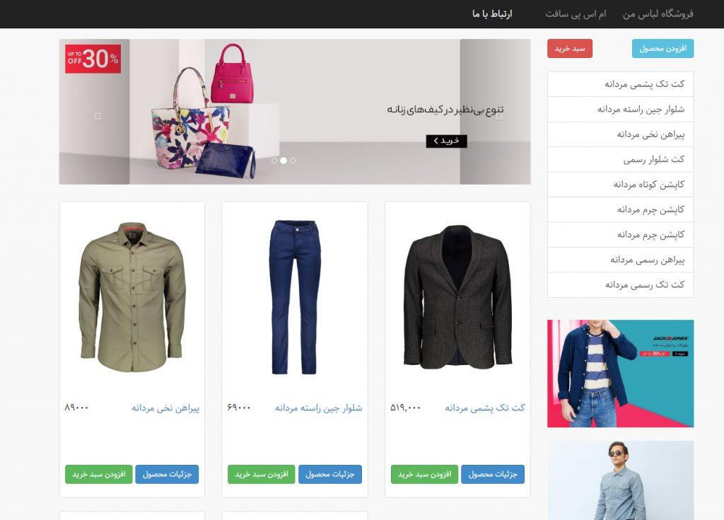 فروشگاه اینترنتی پوشاک