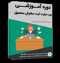 دوره آموزشی سیستم ثبت سفارش آنلاین