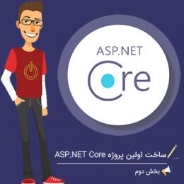 ایجاد اولین اپلیکیشن درASP.NET Core