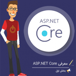 معرفی ASP.NET Core و چرا ASP.NET Core ؟