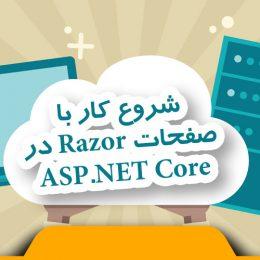 آموزش مرحله به مرحله کار با Razor در ASP.NET Core 2.0