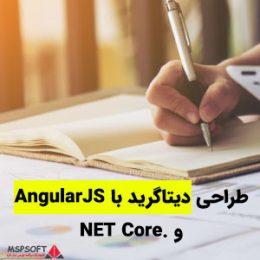 دیتا گرید با AngularJs