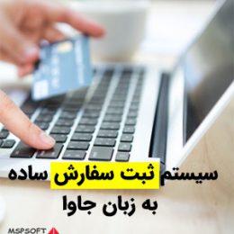 سورس پروژه سیستم ثبت سفارش ساده به زبان جاوا