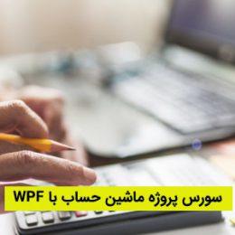 ماشین حساب با WPF به همراه سورس کامل