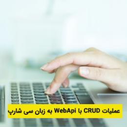 عملیات CRUD با WebApi به زبان سی شارپ و ASP.NET MVC