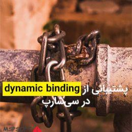 پشتیبانی از dynamic binding در سیشارپ