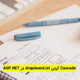 سورس پروژه Cascade کردن dropdownList در ASP.NET