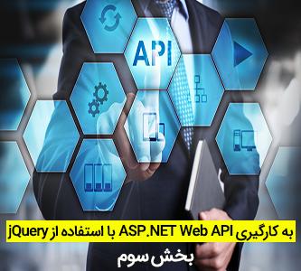 به کارگیری ASP.NET Web API