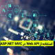 استفاده از Web API